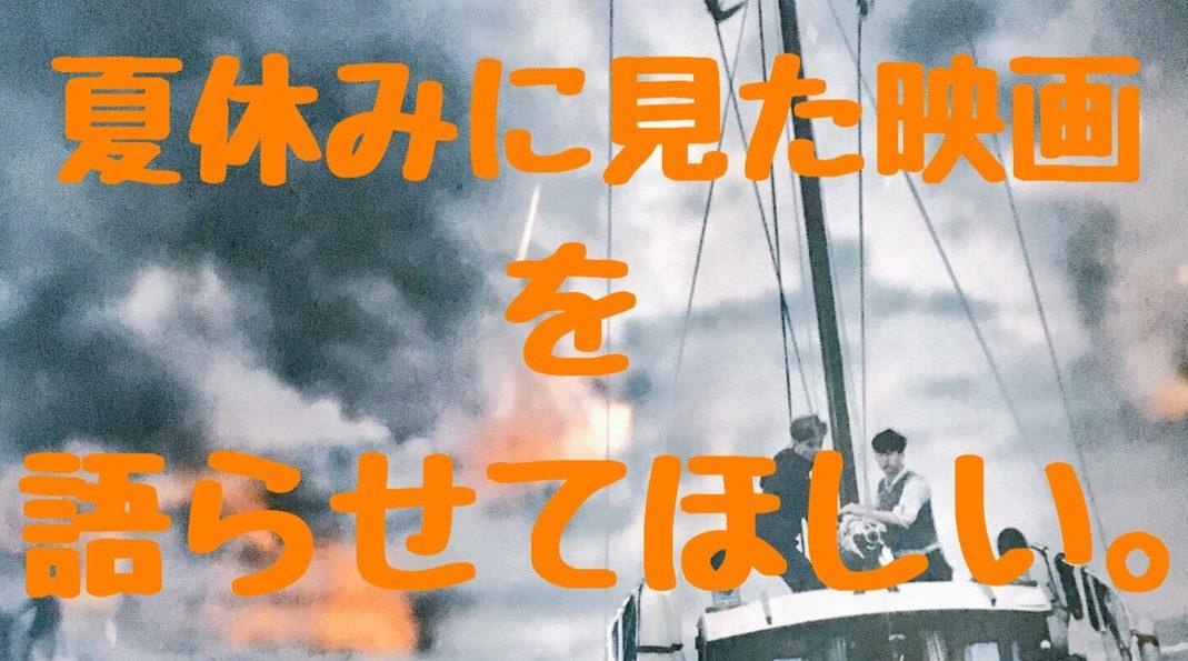 【感想】夏休みに見た映画10本を語らせてほしい。前編5本【洋画&邦画】