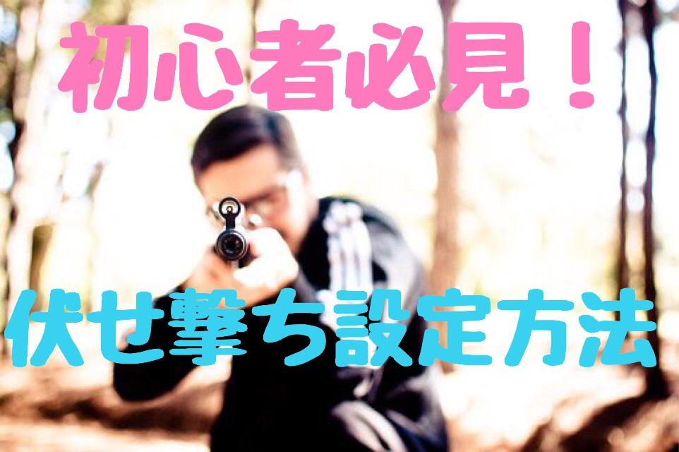 【シージ】伏せ撃ちのボタン配置!※4/28 追記 伏せ撃ちが廃止!できなくなる!?