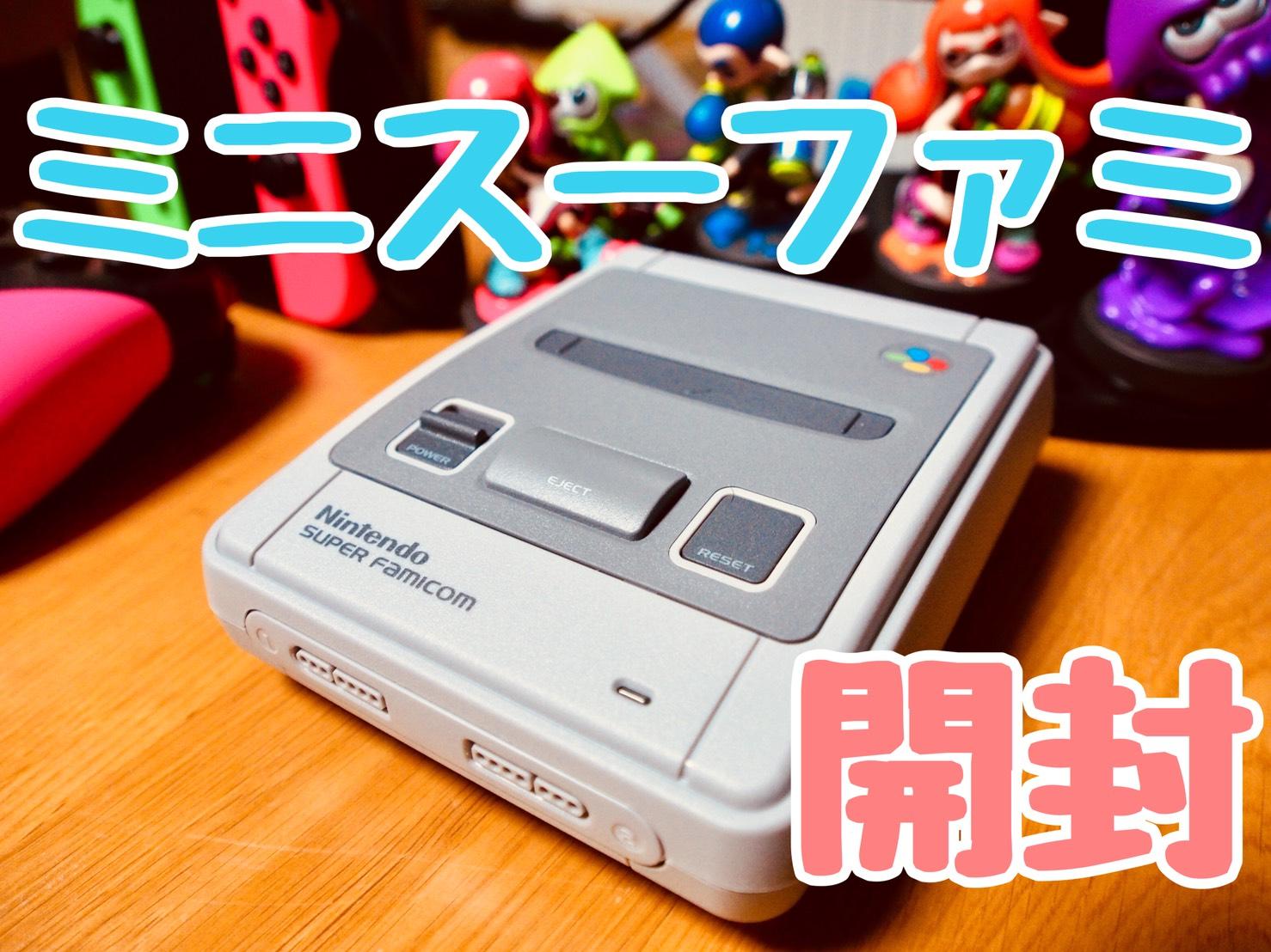 【ゲーム】ニンテンドークラシックミニ スーパーファミコン開封!旅行のおともに良さげ