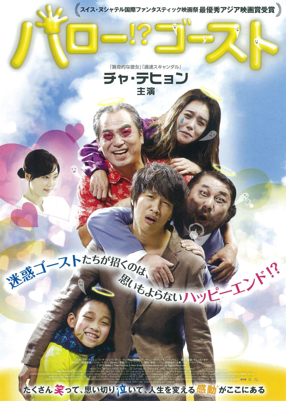 韓国映画の「ハロー!?ゴースト」レビュー。本当に面白いので紹介したい!!
