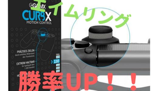 【フォートナイト】PS4・スイッチ対応!FPS・TPSで使えるエイムリングが最高すぎた!!