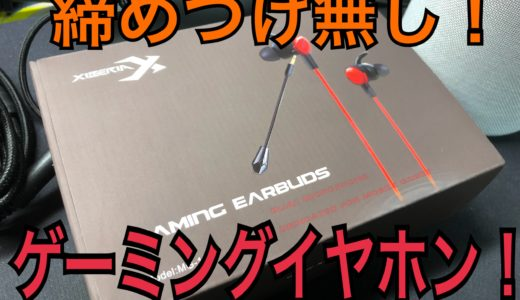 【フォートナイト】PS4・スイッチ対応ヘッドセット!ゲーミングイヤホンが快適すぎる!