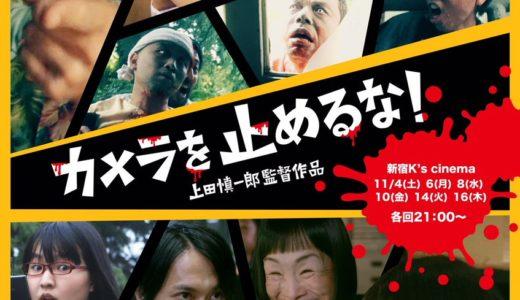 低予算映画【カメラを止めるな!】口コミで話題を呼び、全国拡大上映決定!これは絶対に観たい映画!