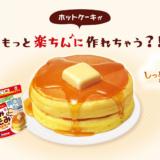 【もみもみホットケーキミックス】揉むだけで完成!作り方&簡単レシピをご紹介!