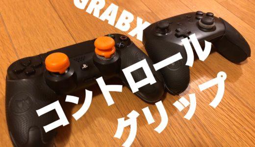 【コントロールグリップ】PS4・スイッチユーザー必見!GRABXが最強によかった!