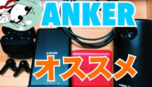 【2019年版】Amazonで買ってよかった「ANKER」製のおすすめガジェット5選!捗ること間違いなし!