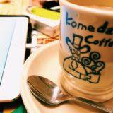 コメダ珈琲店はブロガーや絵描きにオススメ!一日中作業できる居心地の良さ。