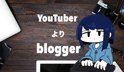 YouTuberになってラクして稼ぎたい?絶対ブロガーのほうがいいよ。オススメできる3つのメリット