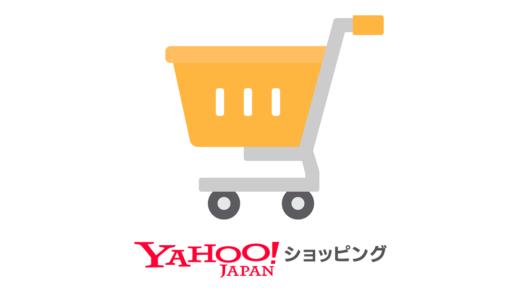 【ブログ運営】ヤフーショッピングアフェリエイト設置したら収益+1万円増えたよ。