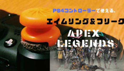 【Apex Legends】エイムリングとフリークで操作性UP&チャンピオン率を上げよう!