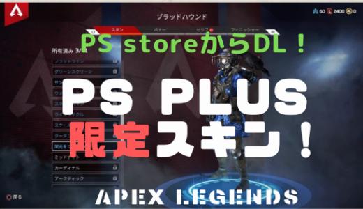 【Apex Legends】PS Plus加入者は限定プレイパックが貰えるぞ!