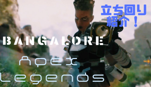 【Apex Legends】バンガロールのスモークが強すぎる件について。特徴と立ち回りまとめ!