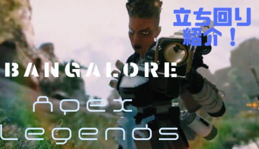 【Apex Legends】バンガロールのスモークが強すぎる件について。特徴と立ち回りまとめ!