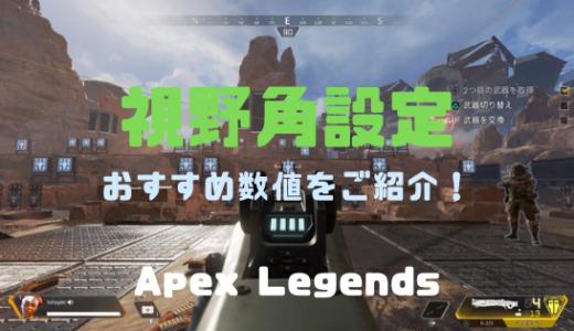 【Apex Legends】視野角のオススメ設定!上げ過ぎても逆効果だぞ!