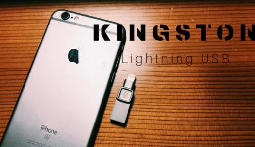【キングストン Lightning USBメモリ128GBレビュー】iPhoneの容量不足解消&思い出の写真を簡単バックアップ!