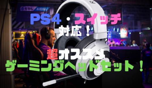 【Razer Kraken Pro V2レビュー】PS4・スイッチで1年間使い込んだ!コスパ最高なヘッドセット!