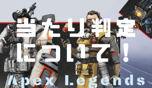【Apex Legends】当たり判定がキャラによって違う?「ヒットボックス」に差があるみたい!