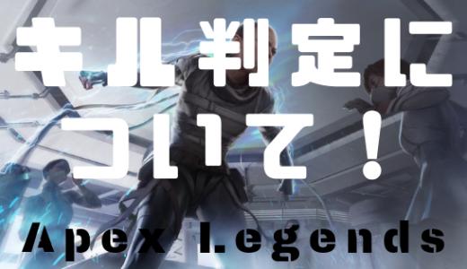 【Apex Legends】キル判定について!ノックダウンさせて撃破すればキルカウントされるぞ!
