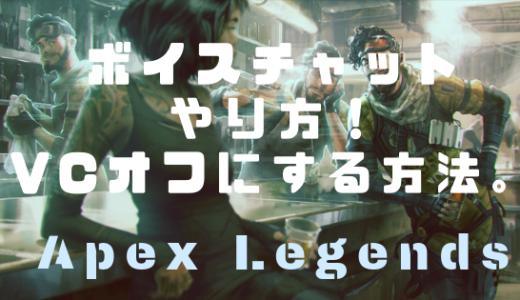 【Apex Legends】PS4版VCのやり方!オフ(ミュート)にする方法。おすすめのヘッドセットとか!