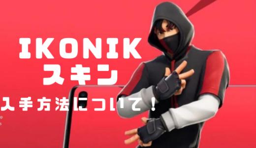 【フォートナイト】「IKONIK」スキンの入手方法について!ギャラクシースキンよりレアかも!