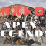 【Apex Legends】PS4に基本無料バトルロイヤルゲームがサービス開始!クロスプレイにも対応予定!