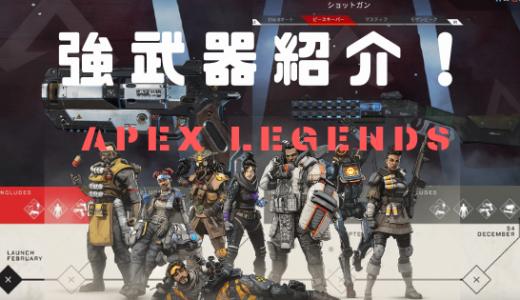 【Apex Legends】ウィングマンとピースキーパーが強すぎる!初心者にオススメ武器紹介!