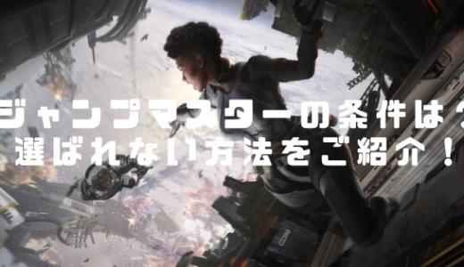 【Apex Legends】ジャンプマスターに選ばれる条件は?ジャンマスに選ばれない(回避)方法を紹介!