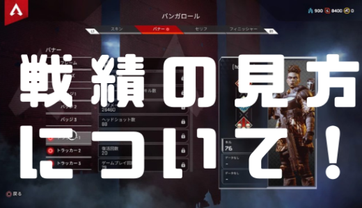 【Apex Legends】戦績の見方について!トラッカーサイトでチェックだ!