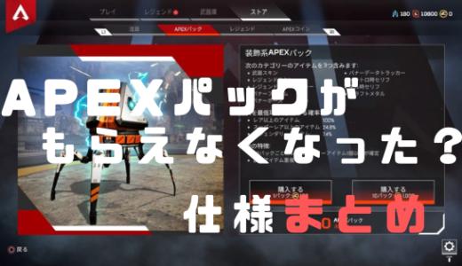 【Apex Legends】APEXパックがもらえない?レベル帯で貰える数が変わるよ!