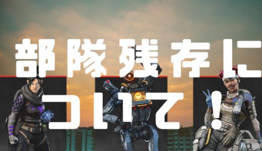 【Apex Legends】部隊残存や残り人数について!