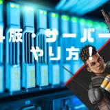 【Apex Legends】PS4版サーバー変更のやり方!データセンターの表示方法も解説!