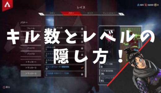【Apex Legends】キル数を隠す方法は?レベルの隠し方も教えます!