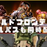 【Apex Legends】「ワイルドフロンティア」シーズン1開始!バトルパスも同時配信!