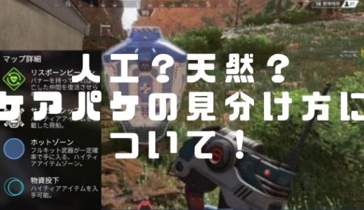 【Apex Legends】ケアパケ「人工or天然」の見分け方について!マップ表示や色で判断できるよ!