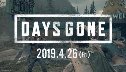 【Days Gone】(デイズゴーン)ってどんなゲーム?実際に体験会に行ってきたよ!