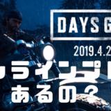 【Days Gone 】PS4 マルチプレイ(オンライン要素)はある?
