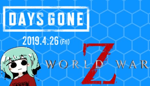 【World War Z】【Days Gone】どちらがオススメ?違いを調べてみたよ!