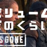 【Days Gone】(デイズゴーン)PS4 ボリュームはどのくらい?マルチエンディングで何度も楽しめる!?