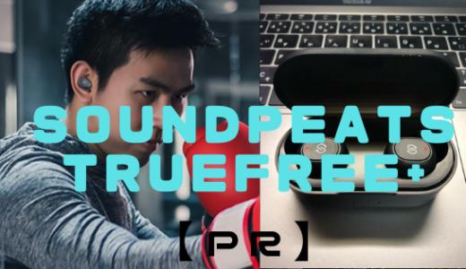 【SoundPEATS Truefree+レビュー】コスパ最高!完全ワイヤレスイヤホン入門機にいかが?