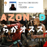 【World War Z】PS4 北米版の購入方法は?「Amazon・DL版」どちらがおすすめ?