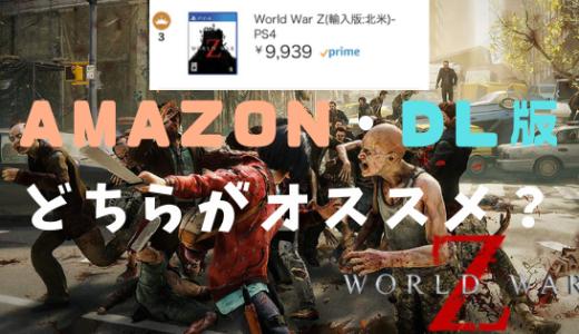 【ワールドウォーZ】PS4 北米版の購入方法は?「Amazon・DL版」どちらがおすすめ?