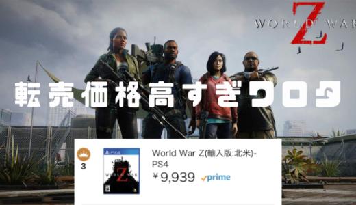 【World War Z】PS4版の値段は?転売屋から買うのは止めよう。