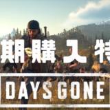 【Days Gone】早期購入特典・デジタルデラックスエディションと通常盤の違いは?
