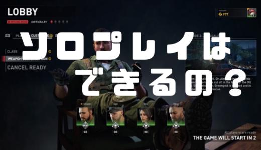 【World War Z】PS4 ソロプレイはできる?
