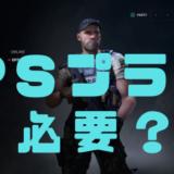 【World War Z】PS4版 PlayStation Plusの加入は必要?