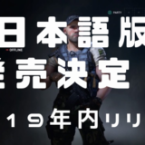【World War Z】日本語版発売決定!2019年内にPS4でリリース!北米版との違い・規制はあるのか。