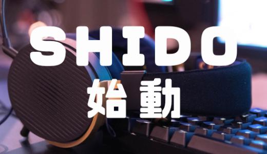 【SHIDO】クラウドファンディングでゲーミングヘッドセットの先行販売開始!もちろん支援しました。