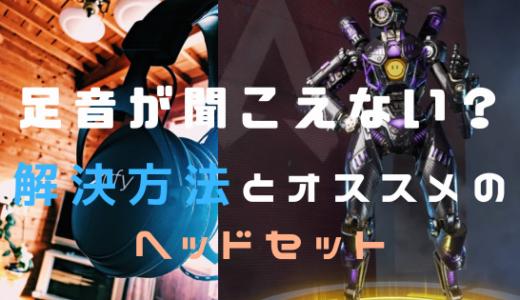 【Apex Legends】足音が聞こえない?解決方法と定位感に優れたオススメのヘッドセットを紹介!
