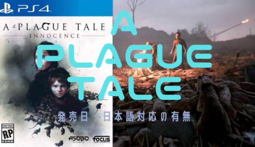 【A PLAGUE TALE:Innocence】PS4版の発売日は?日本語化の有無について。
