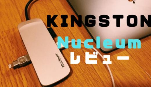 【キングストン Nucleum レビュー】持ち運びしやすい7in1 USB Type-CハブがMacBookに最適すぎた!